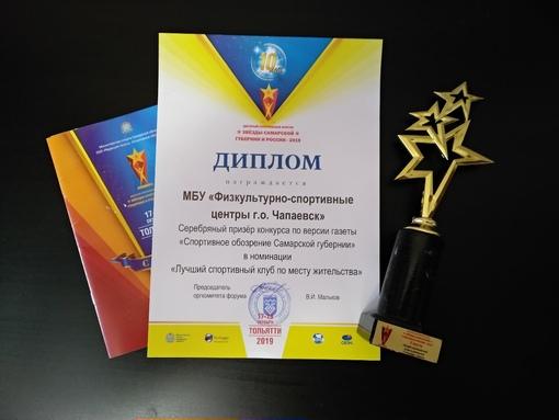 У Чапаевска - заслуженная награда