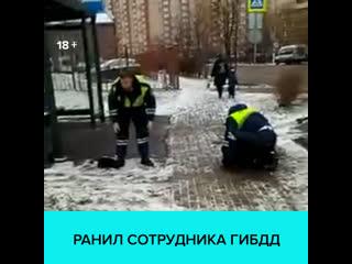 Мужчина напал с ножом на сотрудника ГИБДД  Москва 24