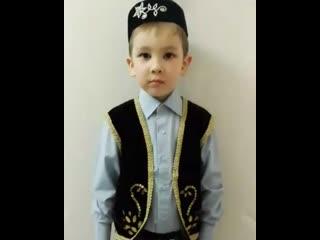 """Г.Тукай """"Гали белэн кэжэ"""". Читает Ханипов Булат(3 года)  Мой племянник,сын @ СТАНЬ У"""