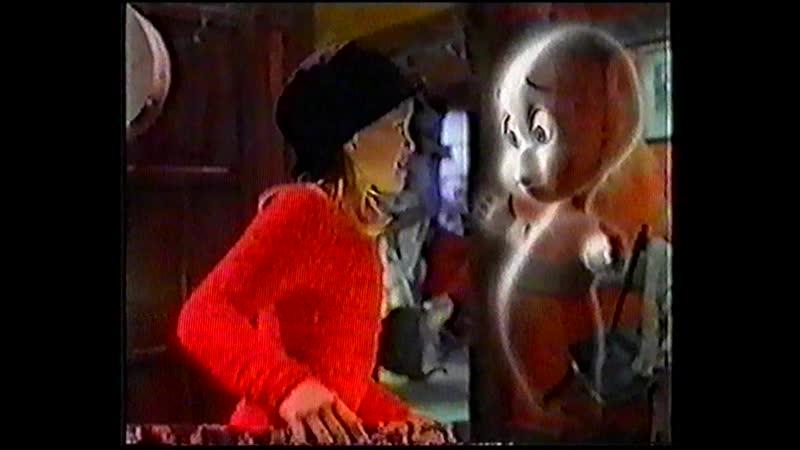 Каспер 3: Каспер знакомится с Венди (авторский одноголосый Сергей Визгунов) VHSRip