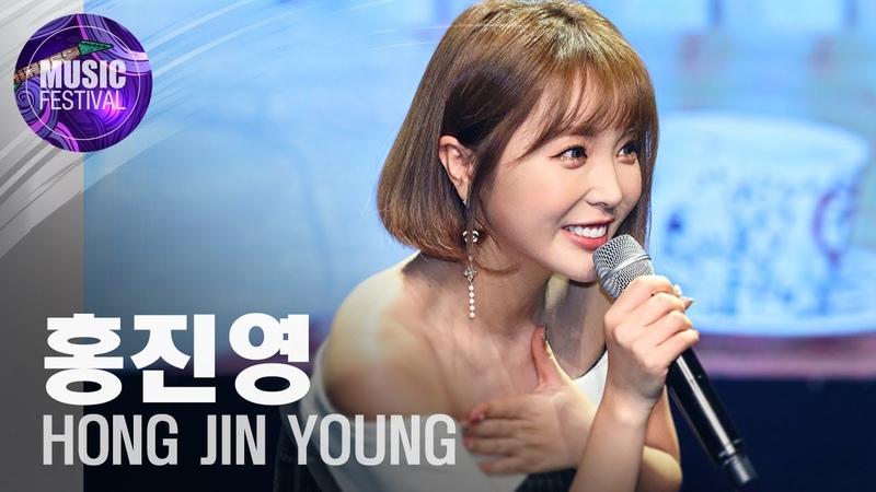 홍진영 히트곡 11곡 모음 오늘밤에 산다는건 엄지척 사랑의 배터리 부기맨