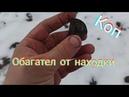 Поиск монет с металоискатем В шоке от находок Ищем клад в панском доме коп металоискатель
