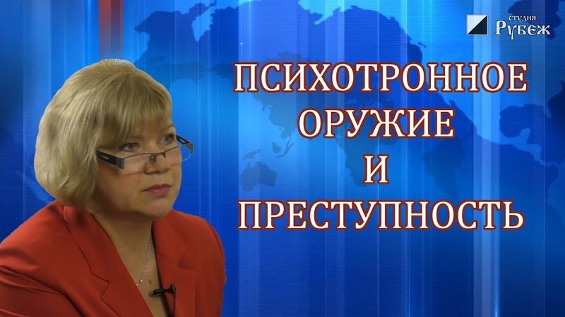 Галина Лозовицкая Психотронное оружие и преступность