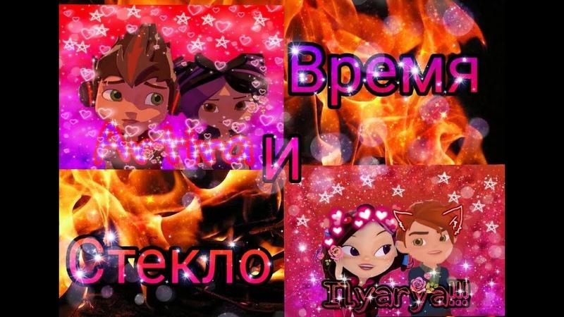 Клип СП и ГЭ Арт/Кира и Илья/Варя песня Время и Стекло Тролль