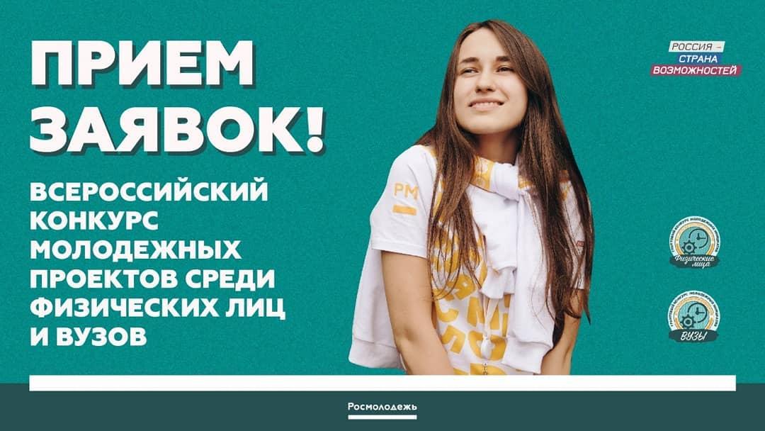 Жители моногородов могут принять участие во Всероссийском конкурсе молодёжных проектов
