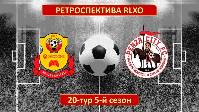 SOVIET UNITED vs Penza City FC 5-й сезон 20-й тур