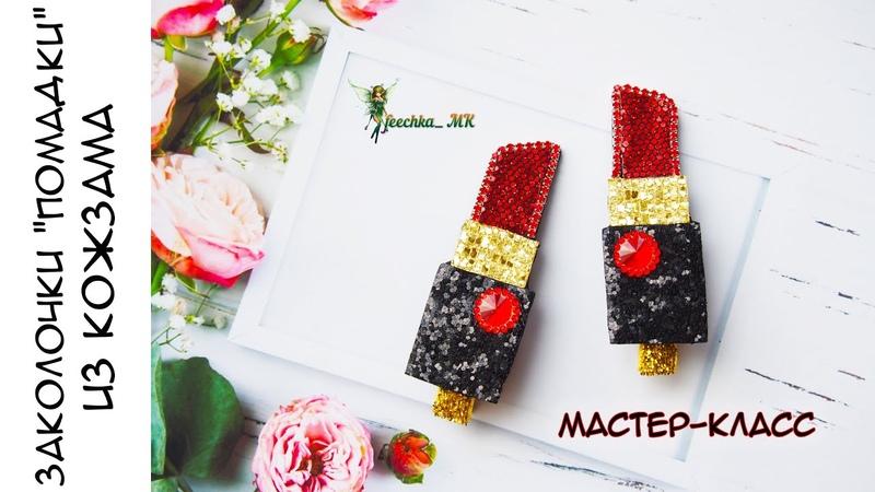 Заколочки Помадки из кожзама DIY | Clip Sweet faux leather