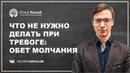 Что не нужно делать при тревоге: обет молчания / Илья Качай