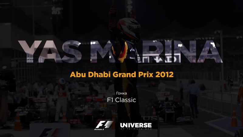 F1 Classic Abu Dhabi Grand Prix 2012 Гран при Абу Даби 2012
