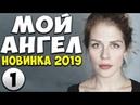 Фильм 2019 Мой ангел 1 серия @ Русская Мелодрама 2019 Новинка HD