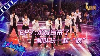[Шоу] 200831 Джексон  Street Dance Of China 3 EP.7