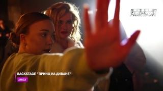 "AMICA - BACKSTAGE клипа ""Принц на Диване"" ( by Odessa Fashion TV)"