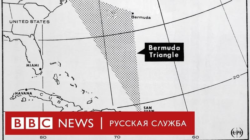 Тайны Бермудского треугольника Часть 1 Документальный фильм Би би си