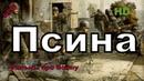 """Новые военные фильмы 2018 ПСИНА""""Русские фильмы о Великой Отечественной Войне 1941 1945"""