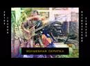 Лития Тахини и Музыкальный Пешеход Волшебная Скрипка
