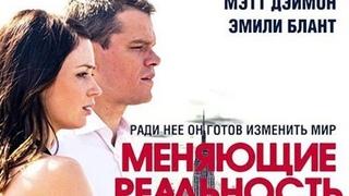 12+ (Мэтт Дэймон Эмили Блант).фантастика, триллер, мелодрама