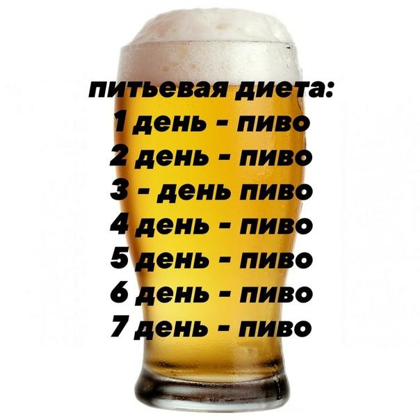 Диета питьевая вконтакте