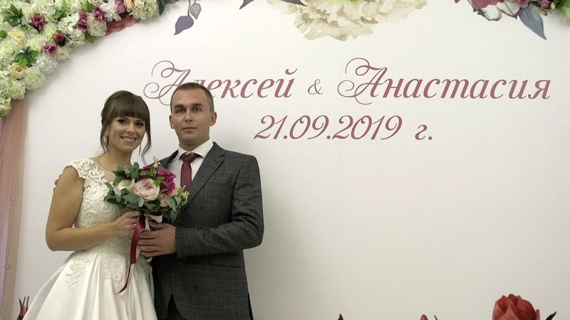 Insta - Wedding Aleksey Anastasia 21.09.2019 Ст. Феликс т.8-906-45-28-922