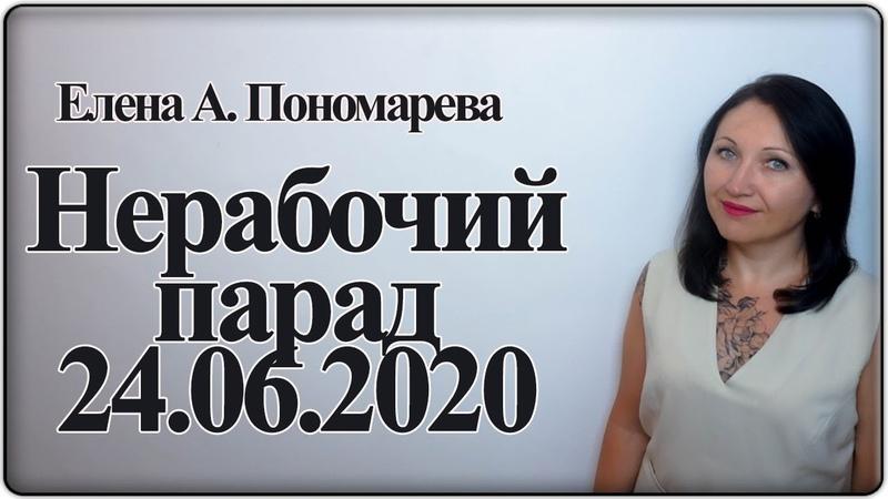 Опять нерабочий оплачиваемый день Елена А Пономарева