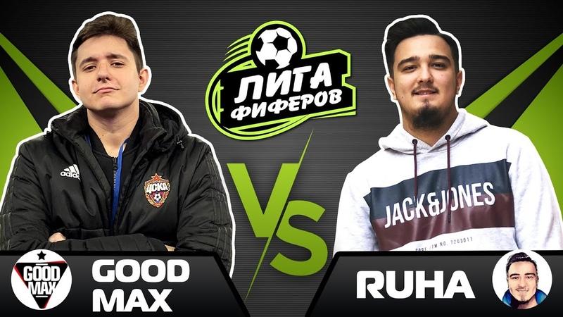 GOODMAX vs RUHA Первый тур ЛИГИ ФИФЕРОВ