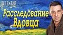 Фильм про выявление рокового обмана Расследование Вдовца Русские детективы новинки 2019