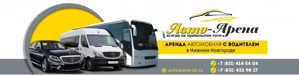 Заказать автобус на похороны Нижний Новгород