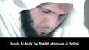 Surah Al Mulk Sheikh Mansour Al Salimi