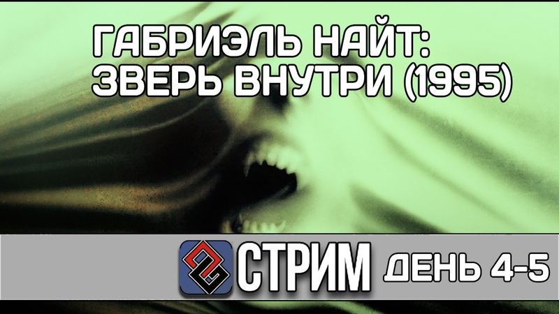 The Beast Within Gabriel Knight 2 4 Квест 1995 Стрим