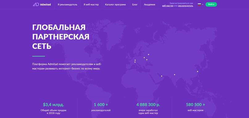 Обзор партнерских сетей, изображение №3
