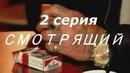 ✅Марш-Бросок✅Охота на Охотника 2 СЕРИЯ✅ Русские криминал боевик лучший фильм ✅Марш-Бросок 2 СЕРИЯ✅