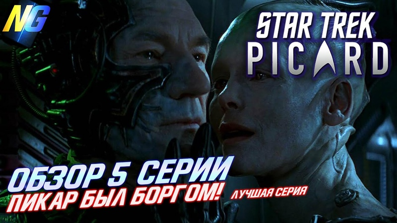 Звездный путь Пикар Star Trek Picard 1 сезон 5 серия Пересказ приколы и спойлеры мнение
