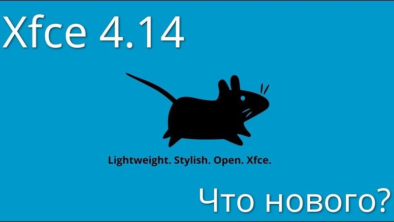 Xfce 4 14 Что нового