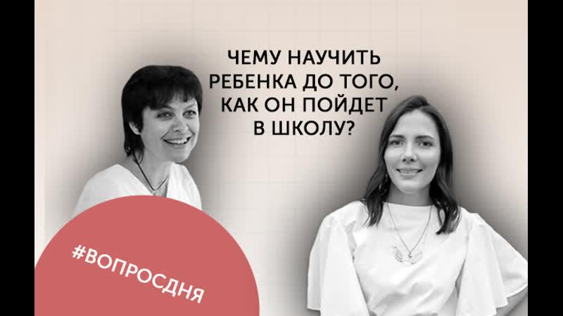 Чему научить ребенка до школы ВопросДня Ольга Шиян