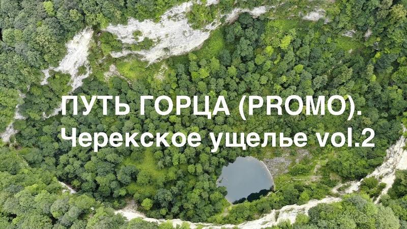 Путь горца Promo Черекское ущелье vol 2