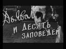 Дьявол и 10 заповедей (Франция, 1962) Луи де Фюнес, А.Делон, Фернандель, Л.Вентура, советский дубляж