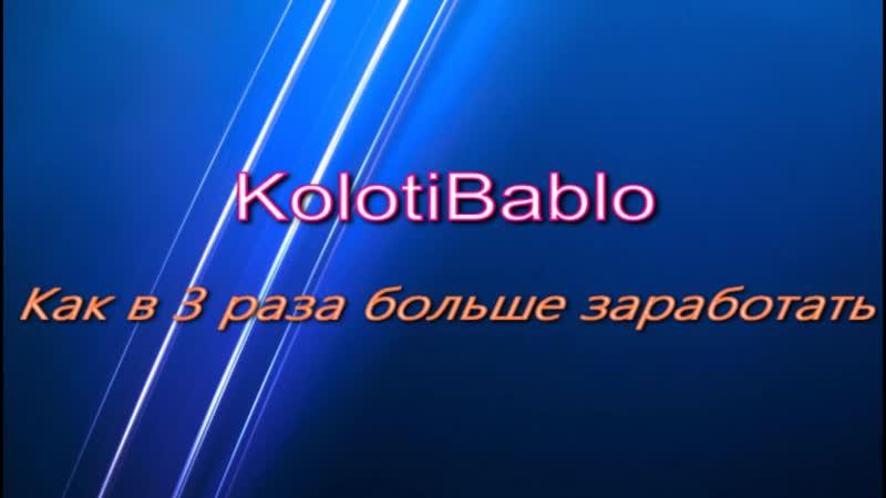 KolotiBablo Заработок в 3 раза больше eiqcz11d3u