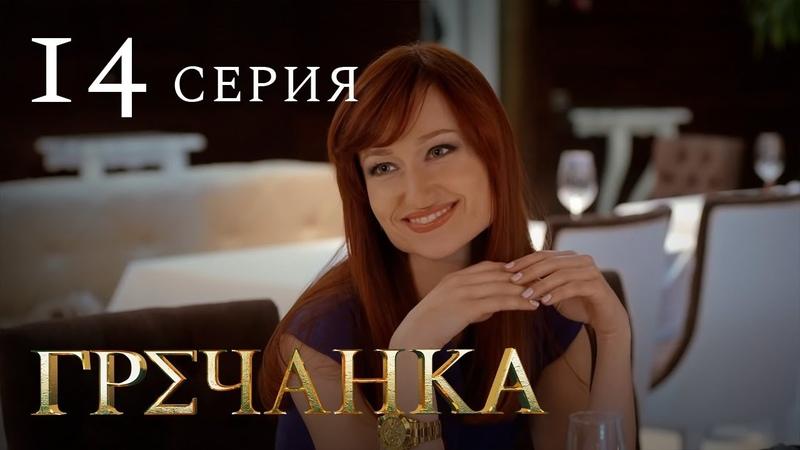 Гречанка Сериал Серия 14