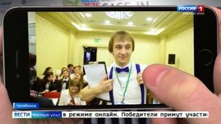 Свежие идеи: инновационные проекты презентовали в Челябинске