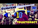 КЛИП Трактор Беларус 920 и ЮМЗ 6 СЕЛЬСКИЙ ТРАКТОРИСТ 10 vseklevo синийтрактор RURAL TRACTOR clip