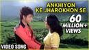 Ankhiyon Ke Jharokhon Se Title Song Old Classic Romantic Song Sachin Ranjeeta Ravindra Jain