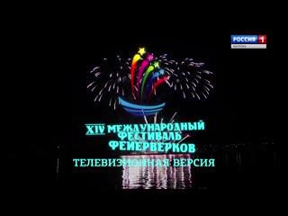 XIV Международный фестиваль фейерверков в Костроме