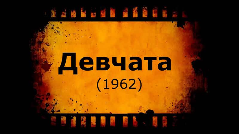 Кино АLive 1709. D e v c h a t a=62 MaximuM