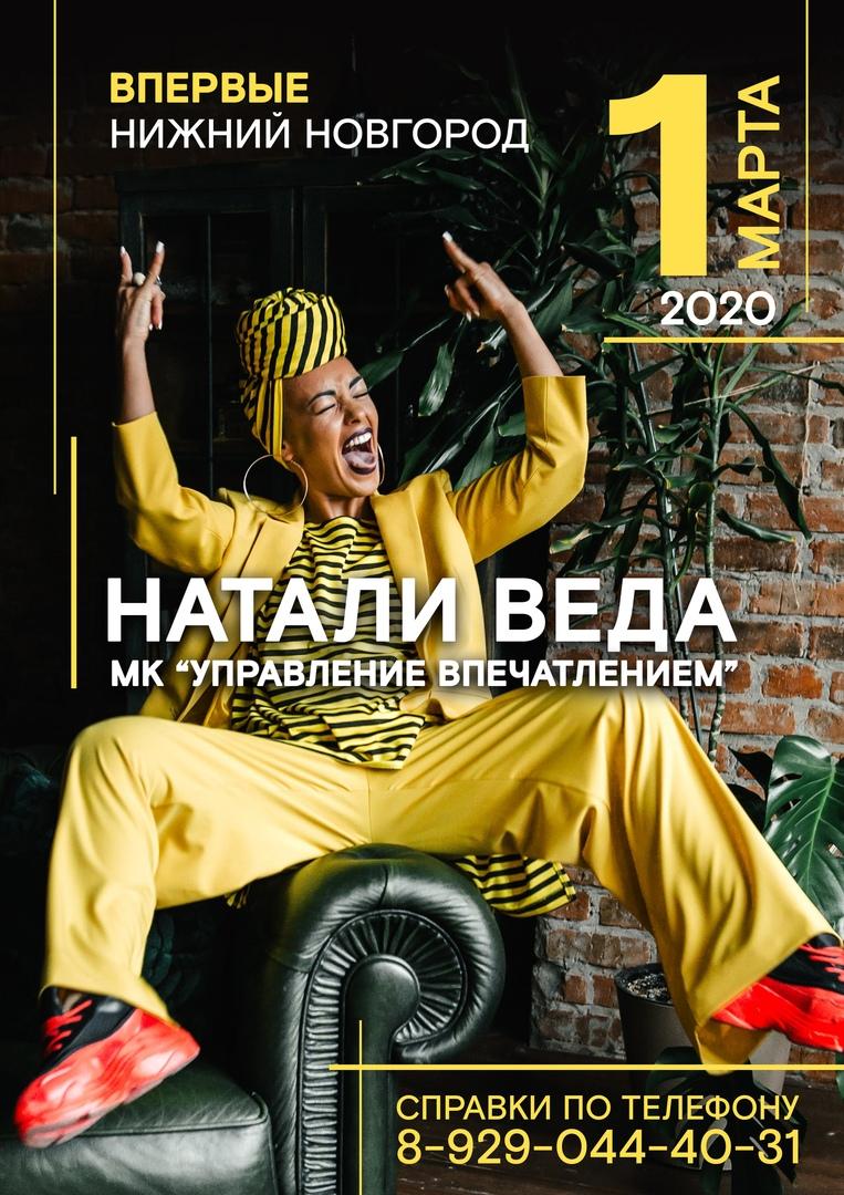 """Афиша Нижний Новгород """"Управление впечатлением"""" / Натали Веда"""