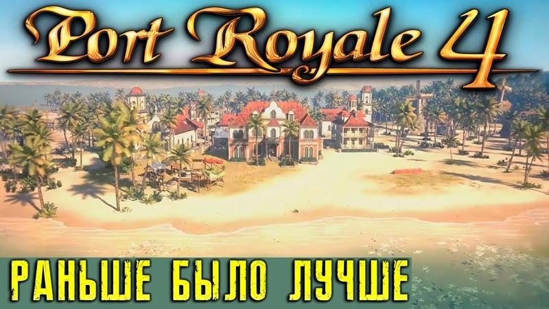 Port Royale 4 первый взгляд на ЗБТ и обзор игры Игра из прошлого да ещё и стала хуже чем была