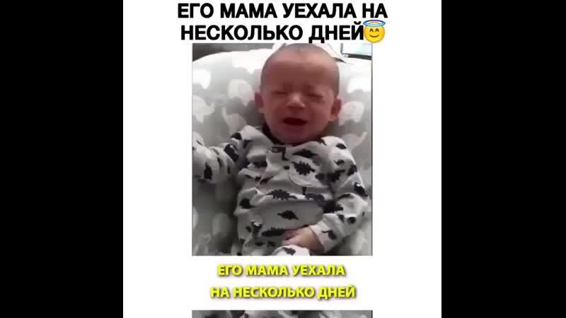 скучно без мамы.. 😱😭😭😭