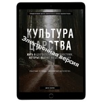 Культура Царства - Учебник-тетрадь