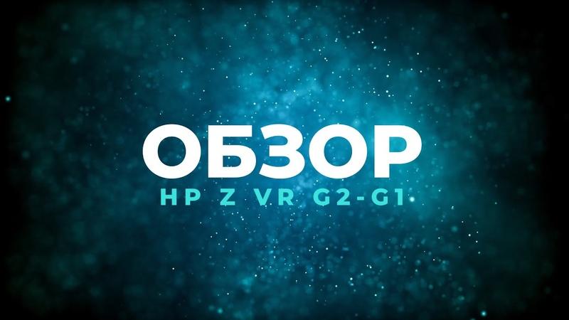 Виртуальная реальность нового поколения HP Z VR BackPack G2 G1