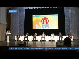 Новость на 1 канале о I Всероссийском форуме выпускников детских домов Мы нужны друг другу.