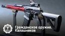 Калашников. Гражданское оружие | Т24