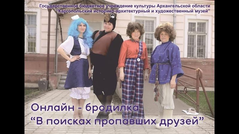 Онлайн - бродилка по Каргопольскому музею В поисках пропавших друзей